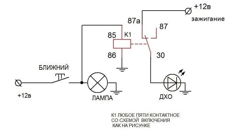 Фото №6 - схема подключения ходовых огней на ВАЗ 2110