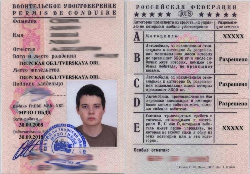 категории водительских прав старого образца - фото 7