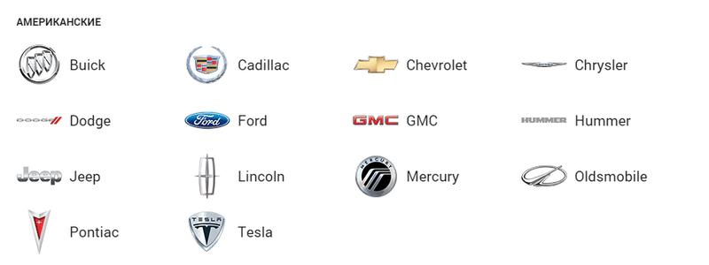 как выбрать все марки американских машин и их значки с названиями и фото