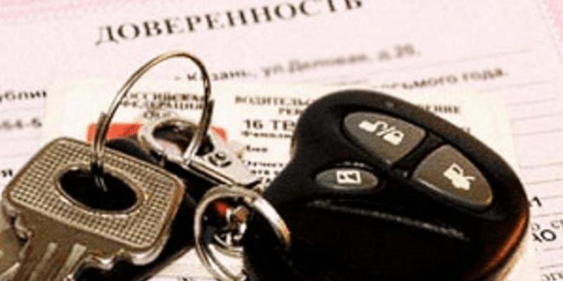 что дает генеральная доверенность на автомобиль покупателю