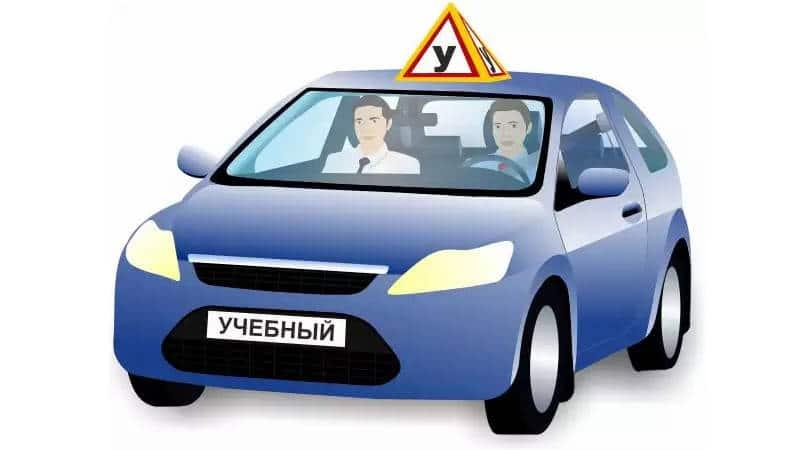 как быстро научиться ездить на машине