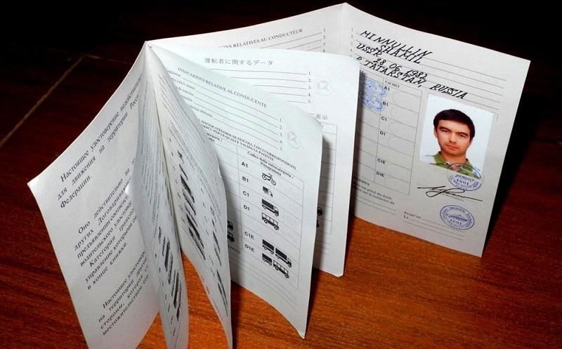 Получить водительские права международного образца