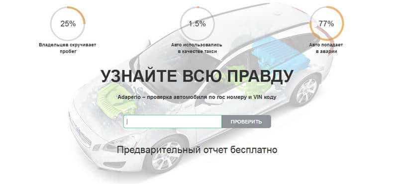 через какой сервис проверить авто при покупке с рук