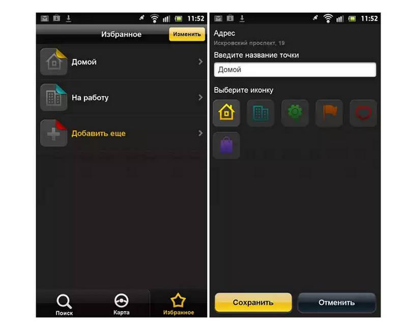 как правильно пользоваться Яндекс навигатором на андроид