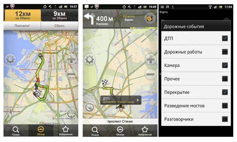 каким способом пользоваться Яндекс навигатором на андроид