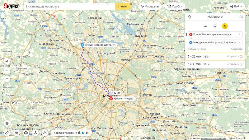 как через Яндекс карты проложить маршрут на машине