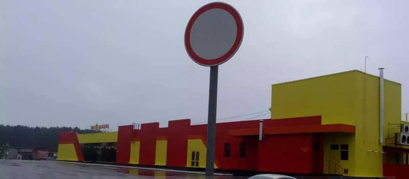 как выглядит дорожный знак движение запрещено в ПДД