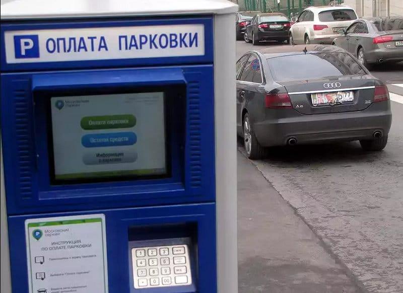 какие бывают способы оплаты парковок в Москве