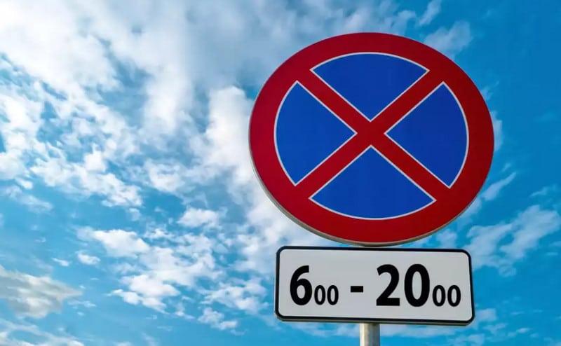 фото знака остановка запрещена