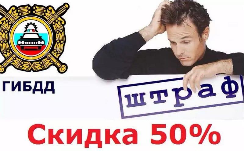 оплата штрафа ГИБДД со скидкой 50 процентов
