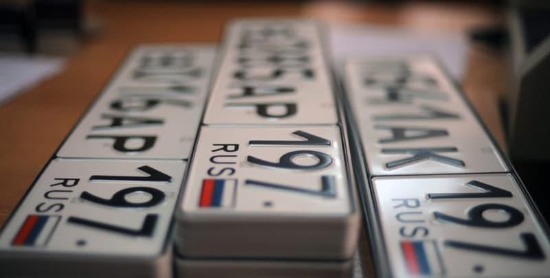 изготовлением дубликатов государственных регистрационных знаков