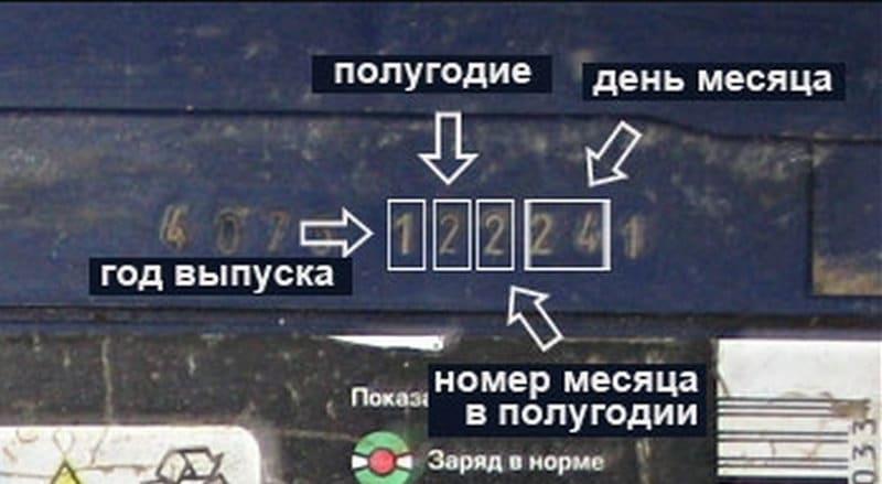 где на иностранном аккумуляторе дата изготовления