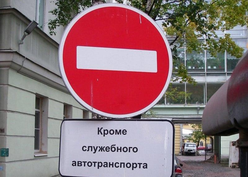 """как понять знак """"кирпич"""" в ПДД"""