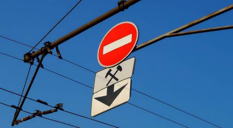 """что означает дорожный знак """"кирпич"""""""