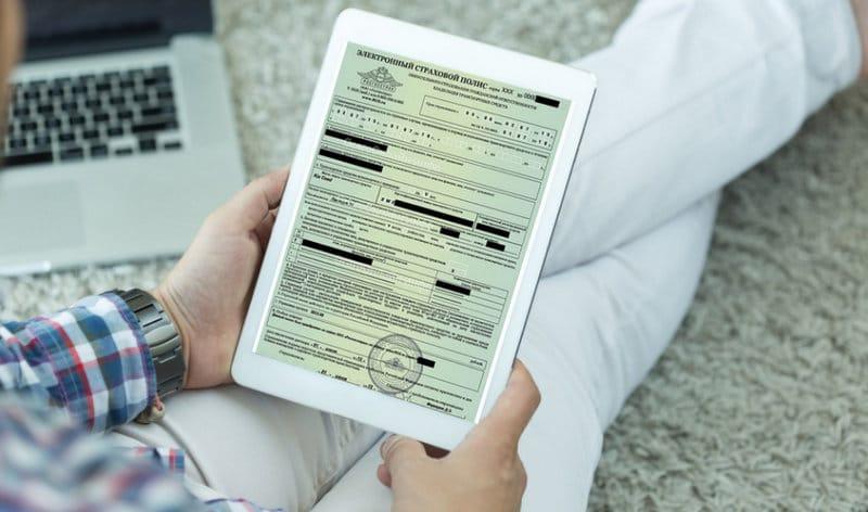 как выглядит электронный страховой полис
