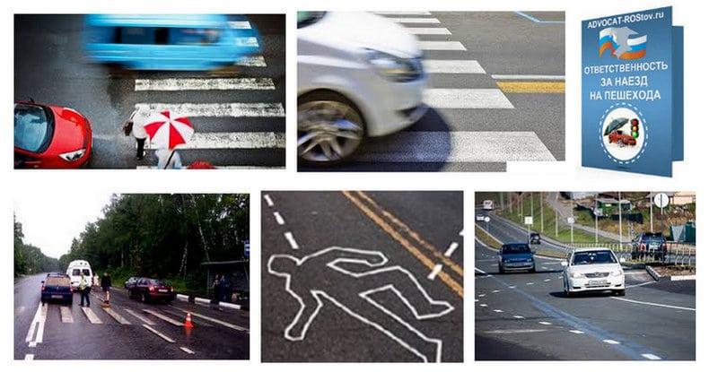 что будет, сбил пешехода насмерть