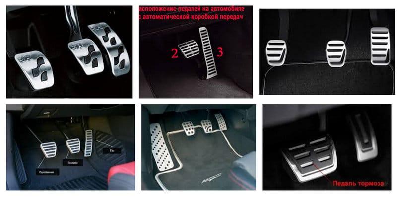 какое расположение педалей в автомобиле