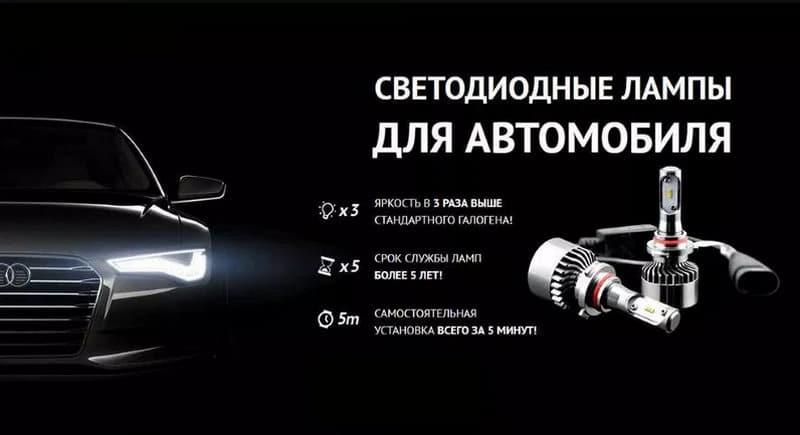 почему нельзя ставить светодиодные лампы на авто