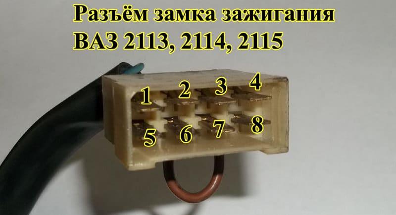 схема подключения замка зажигания ВАЗ-2114