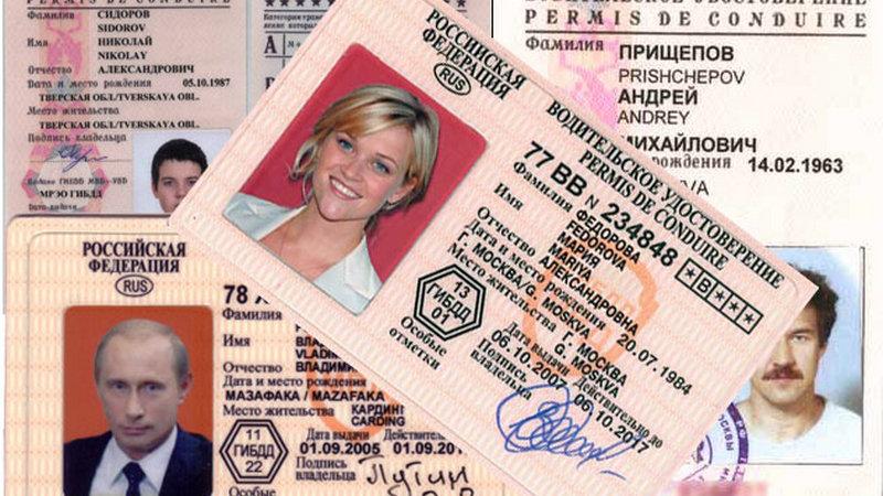 когда истек срок водительского удостоверения