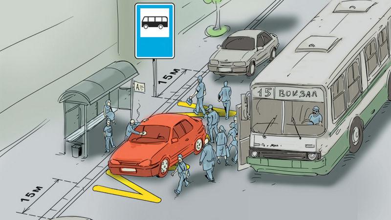 остановка на остановке общественного транспорта ПДД