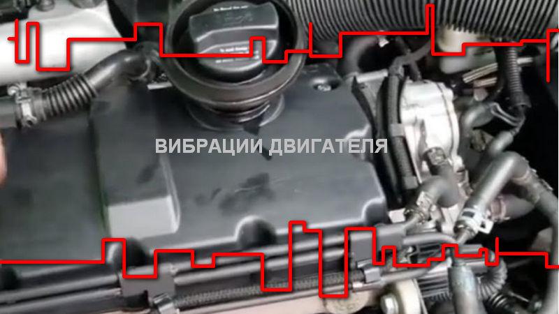 причины вибрации двигателя